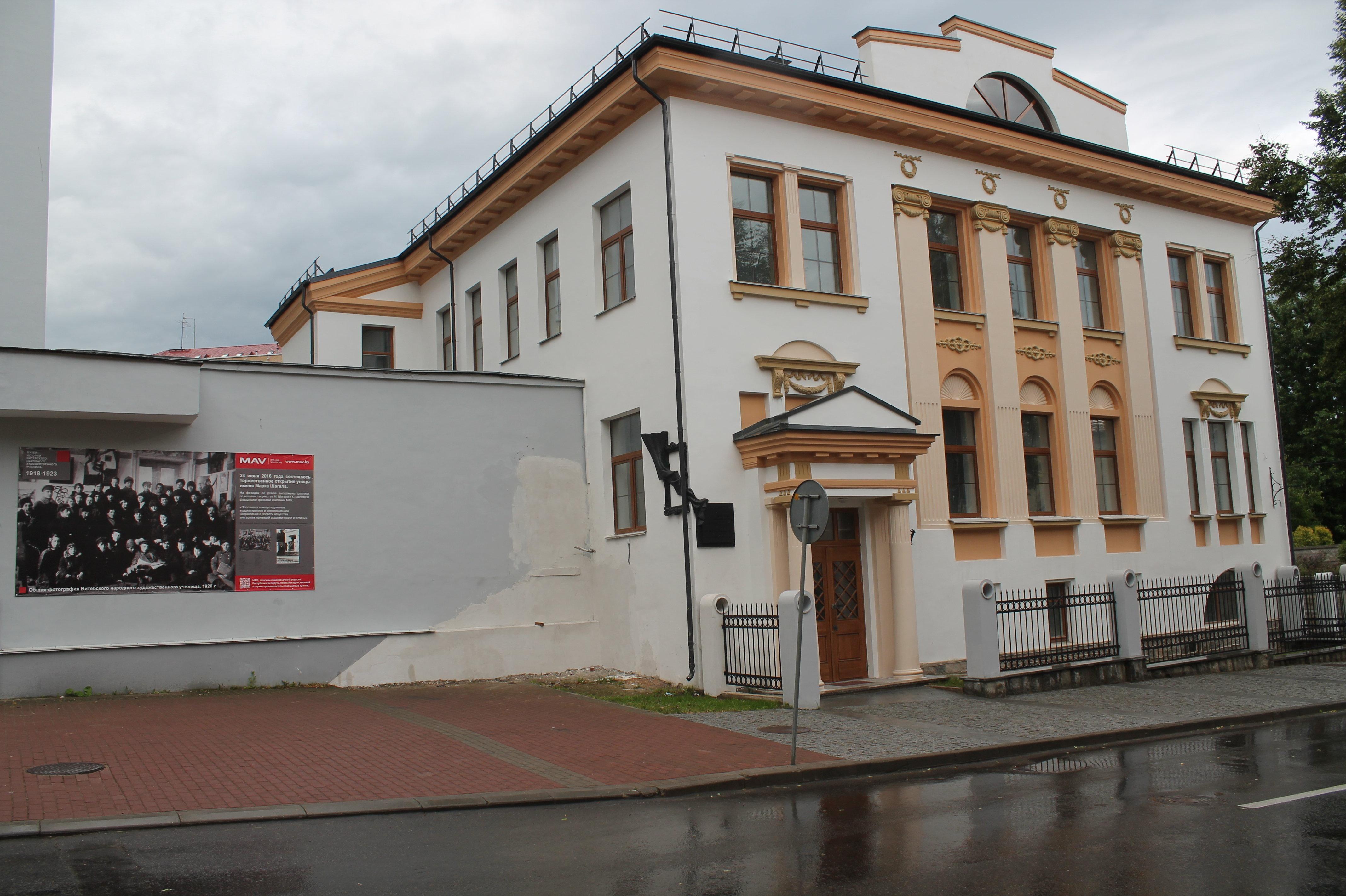 Витебское Народное Художественное училище на улице Шагала пока реставрируют, когда работы окончат, здесь откроют музей Училища