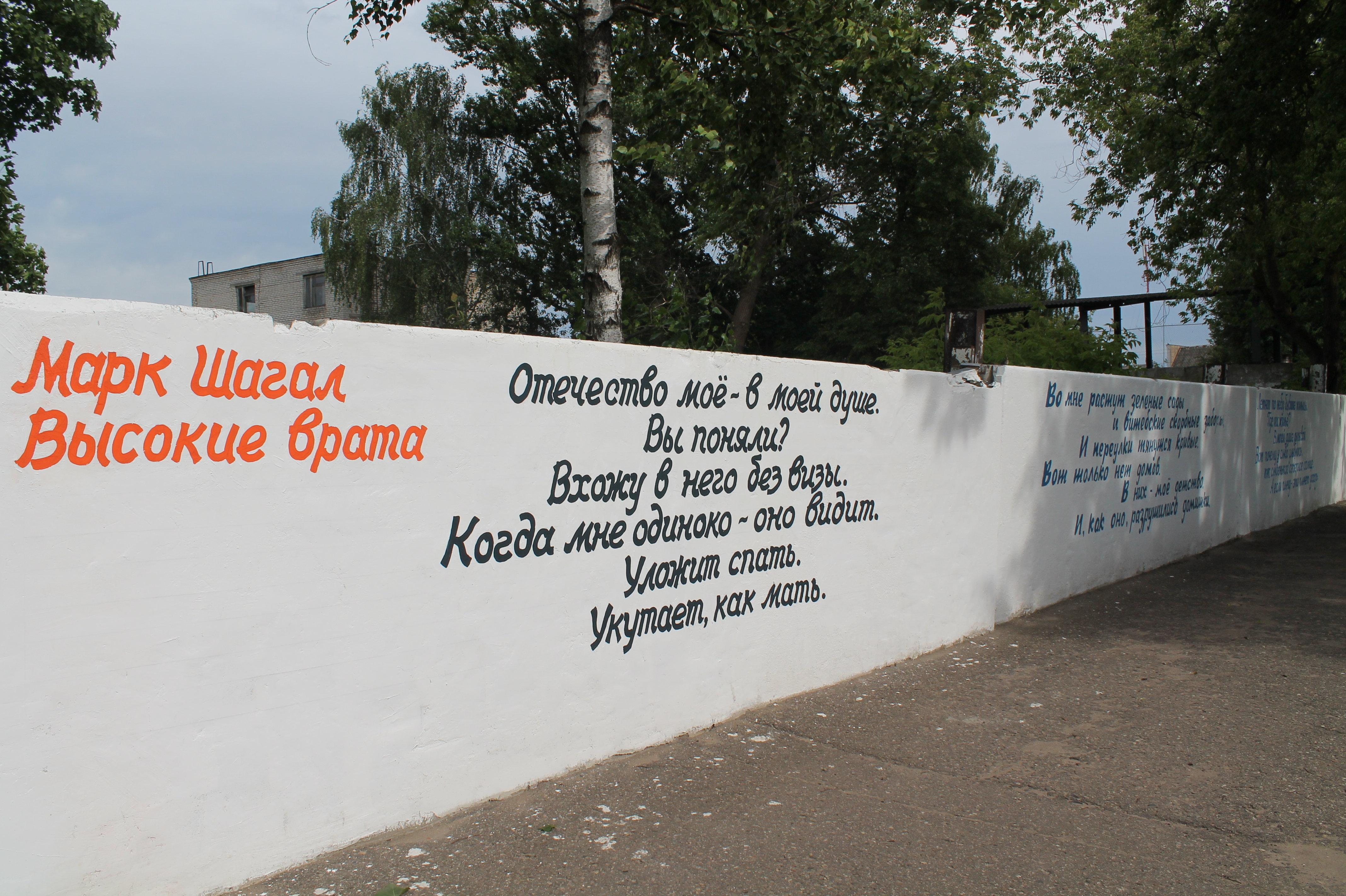 Цитаты из стихов Шагала Высокие Врата в переводе Андрея Вознесенского появились на заборах по Покровской улице к 130-летию художника