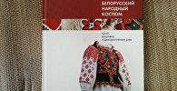 Кніга Беларускі народны касцюм, якой натхнялася Сіці Сіцірад, ствараючы калекцыю