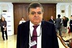 Член Совета Федерации Владимир Джарабов