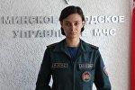 Официальный представитель Минского городского управления МЧС Ольга Мельченко