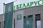 Офис Беларусбанка в Минске
