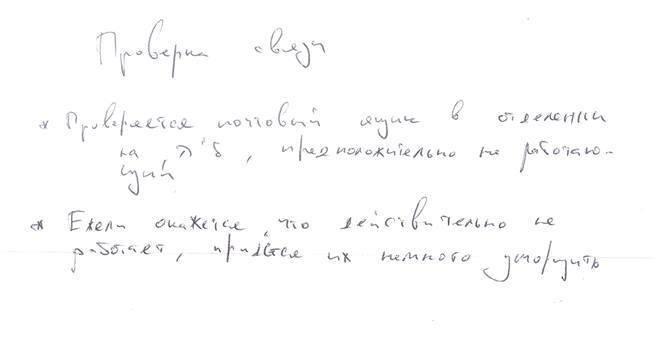 У интуитов почерк нитеобразный, упрощенный; расстояния между словами большие