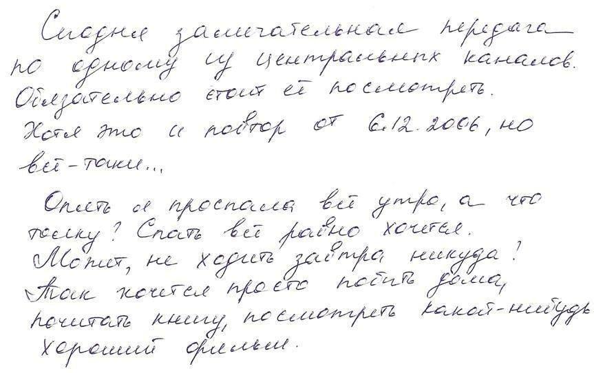 У этиков почерк округлый