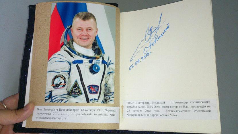 Автограф космонавта Олега Новицкого