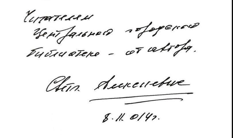 Автограф Светланы Алексиевич