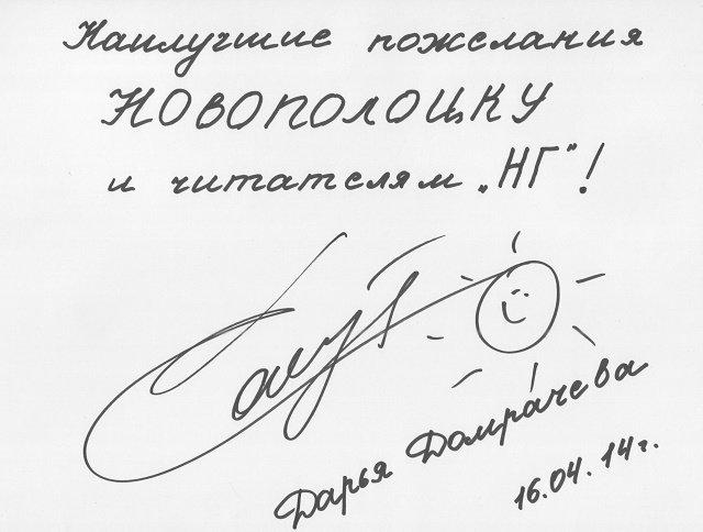 Автограф Дарьи Домрачевой