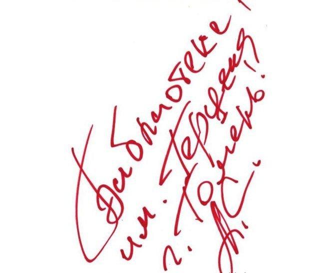 Автограф Александра Солодухи