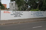 Вершы Марка Шагала на плоце на Пакроўскай вуліцы ў Віцебску
