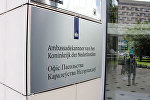 Офіс Пасольства Каралеўства Нідэрландаў у Мінску