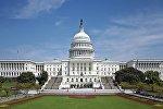 Капитолий - здание Конгресса США в Вашингтоне