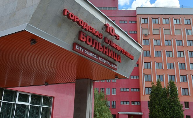 10-я городская клиническая больница Минска
