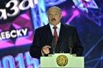 Александр Лукашенко выступает на закрытии Славянского базара в Витебеске
