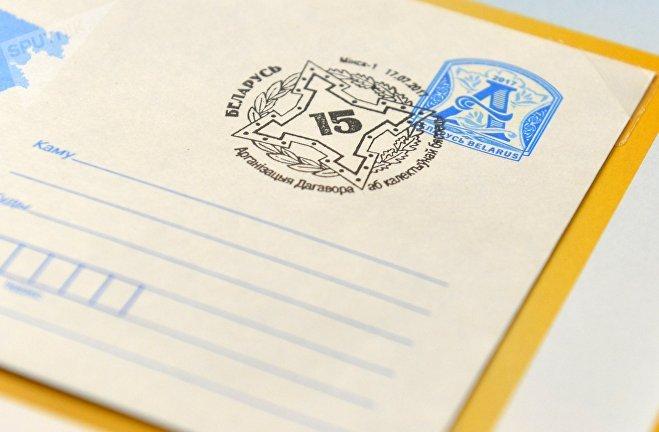 Памятный конверт в честь 15-летия ОДКБ