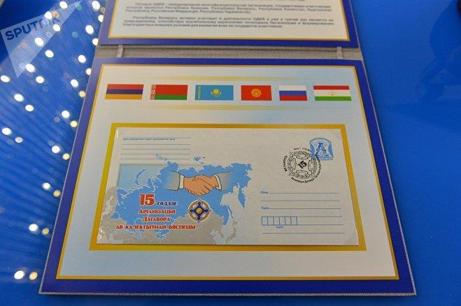 Главы МИД ОДКБ погасили памятный конверт в честь 15-летия Организации