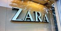 Логотип магазина Zara