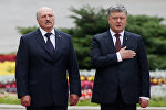 Президенты Александр Лукашенко и Петр Порошенко