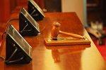Судебный молоток, архивное фото
