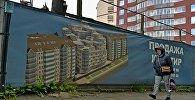 Баннер с видом жилого комплекса на ул. Урожайной