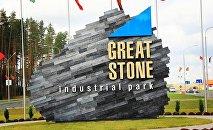 Индустриальный парк Великий камень