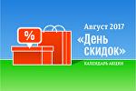 Календарь акции День скидок в Минске: август-2017
