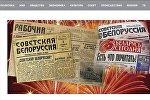Газета СБ. Беларусь сегодня