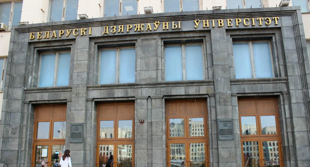 Беларускі дзяржаўны ўніверсітэт (БДУ)