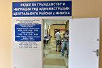Отдел по гражданству и миграции Центрального РУВД Минска