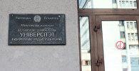 Беларускі дзяржаўны ўніверсітэт інфарматыкі і радыёэлектронікі (БДУІР)