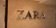 Лототип бренда Zara