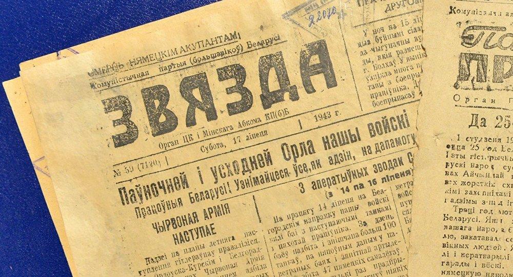 Газета Звязда