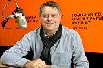 Политолог об угрозе КНДР, Европе и БелАЭС и Саакашвили-Нострадамусе