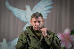 Александр Захарченко, архивное фото