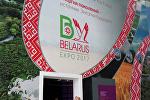 Национальный день Беларуси на выставке ЭКСПО-2017 в Астане