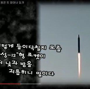 КНДР показала, что станет с Гуамом после попадания ракеты
