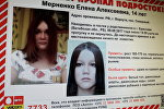 ПСО Ангел разыскивает 14-ленюю школьницу из России