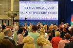 Республиканский педагогический совет в Минске