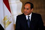 Президент Египта а Абдель Фаттах Ас-Сиси