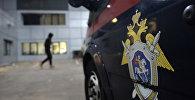 Автомобиль следственного комитета (СК) РФ
