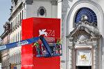 74-й Венецыянскі кінафестываль рыхтуецца да адкрыцця