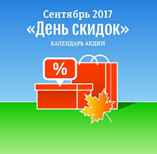 Календарь акции День скидок в Минске: сентябрь-2017