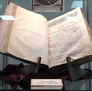 У Мінску прэзентавалі Статут ВКЛ 1588 года