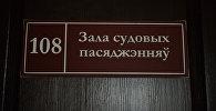 Табличка на двери зала судебных заседаний