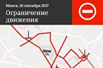 Схема ограничения движения транспорта в Минске 10 сентября 2017 года - инфографика на sputnik.by