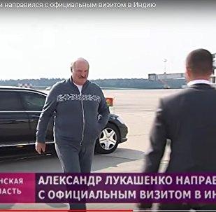 Аляксандр Лукашэнка на шляху ў Індыю