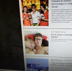 Страница сайта Алекса Лесли