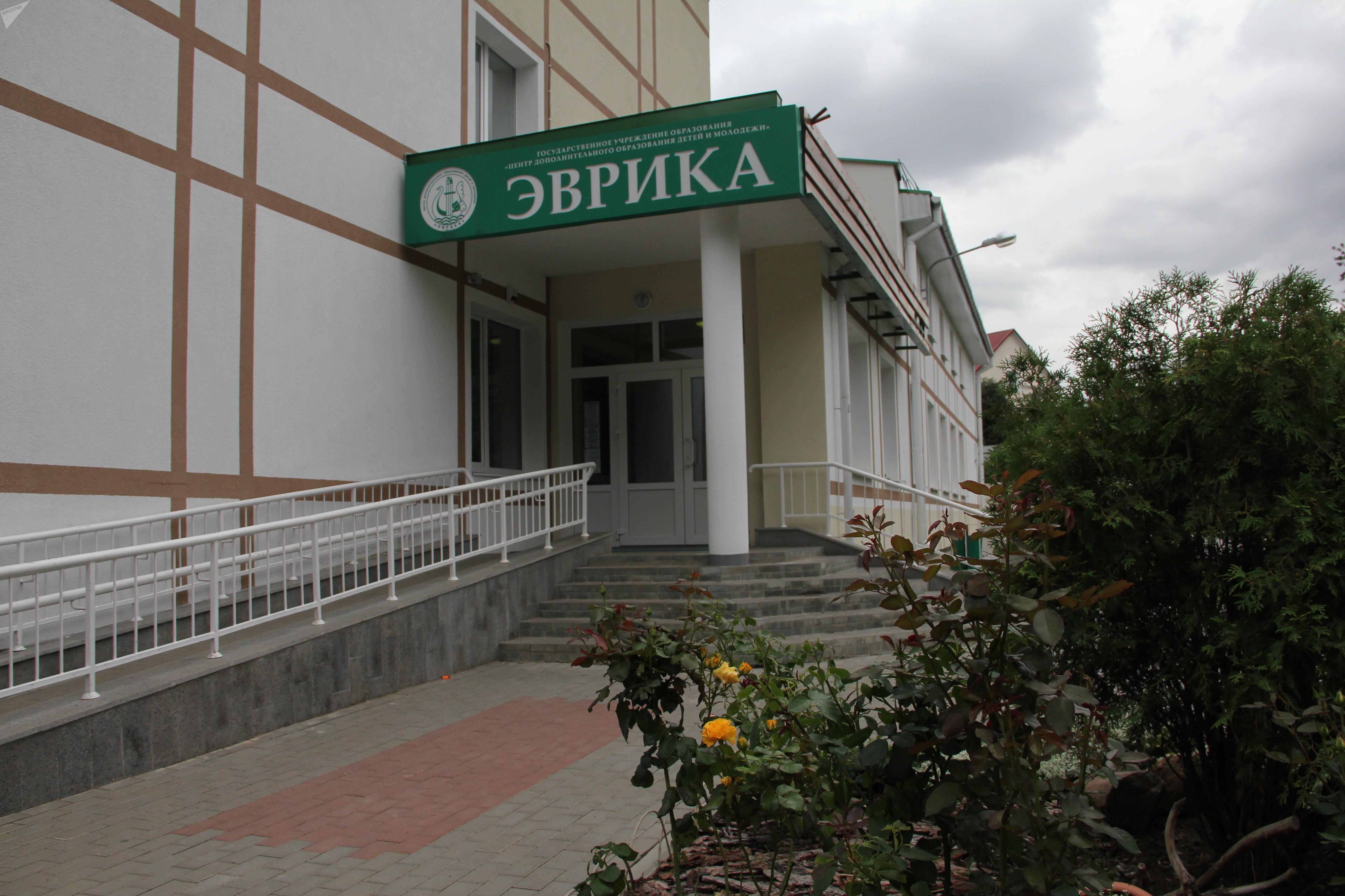 Центр дополнительного образования детей и молодежи Эврика