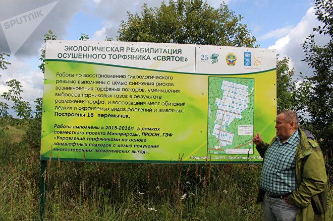 Алексей Артюшевский рассказал, что в Беларуси остро нуждаются в восстановлении еще около 200 тысяч гектаров бывших торфяников