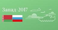 Белорусско-российские учения Запад-2017 - инфографика на sputnik.by
