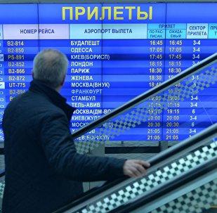 Национальный аэропорт Минск, табло прилета